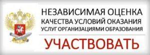 Баннер Независимая оценка качества условий оказания услуг организациями образования