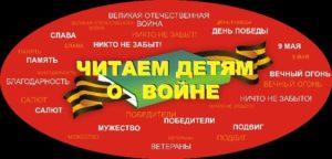 Логотип акции Читаем детям о войне