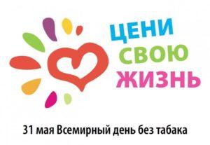 Баннер 31 мая - Всемирный день без табака
