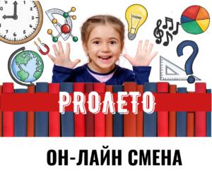 Баннер Он-лайн смена «PROЛето»