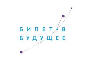 Баннер проекта Билет в будущее