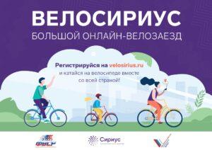"""Баннер проекта """"Велосириус 2020"""""""