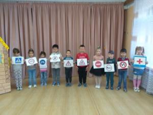 Дети научились отгадывать загадки о дорожных знаках