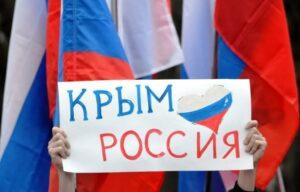 """Концертная программа """"С возвращением!"""", посвящённая воссоединению Крыма с Россией."""