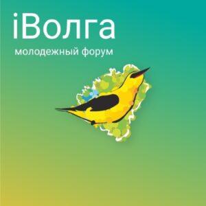 Молодежный форум Приволжского федерального округа «iВолга»