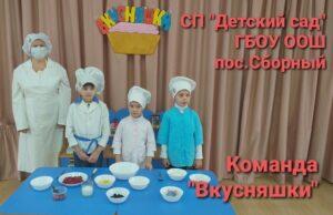 Чемпионат «Будущие профессионалы 5+»