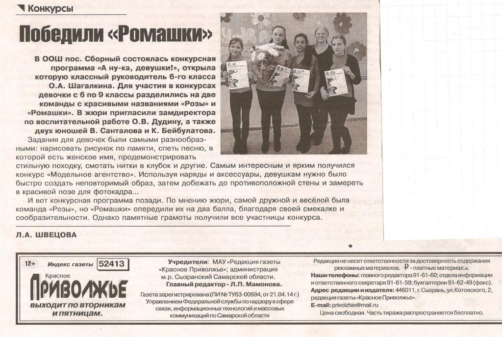 Скан статьи в газете Красное Приволжье