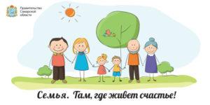 Социальная реклама, направленная на пропаганду семейных ценностей