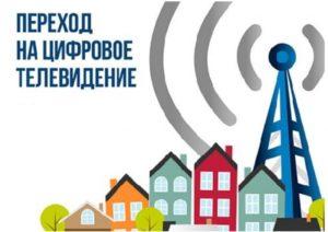 Переход на цифровое вещание