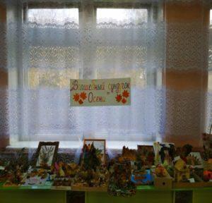 Конкурс детских работ из природного материала  « Волшебный сундучок Осени»