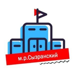 Логотип ЦВР Сызранского района