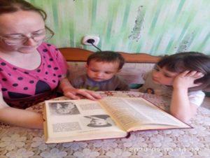 Рассматривание и беседа по книге Памяти (семья Аристовых)