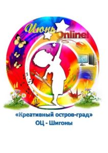 Логотип ЦВР Шигонского района