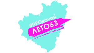 "Логотип ""#ПРОкачайЛЕТО63"""
