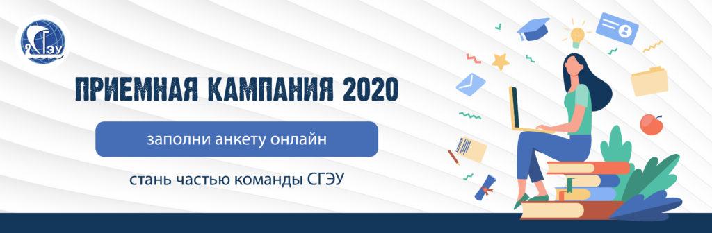 Баннер Приемная кампания 2020: анкета абитуриента СГЭУ