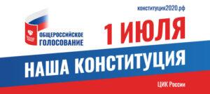Баннер 1 июля - Общероссийское голосование