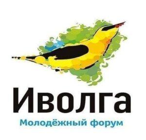 Логотип Молодежного форума «iВолга»