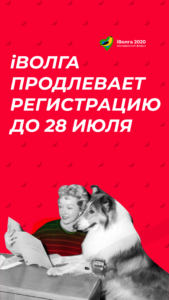 Баннер о продлении регистрации на форум iволга